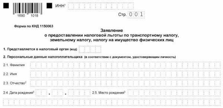Заявление о предоставлении налоговой льготы на земельный участок