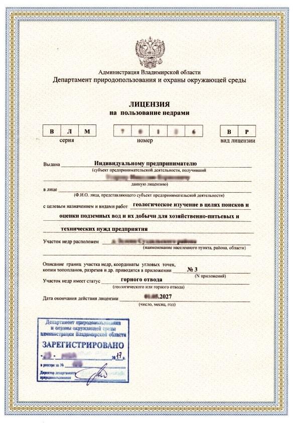 Лицензия на скважину СНТ