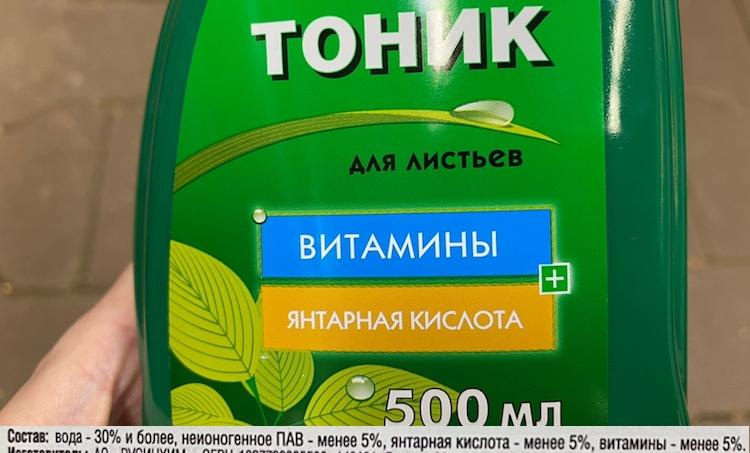 Тоник для мытья листьев комнатных растений